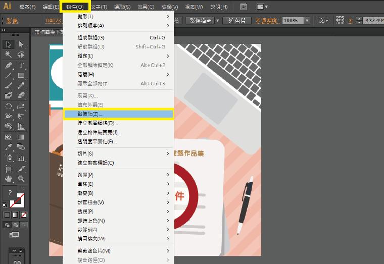 如何將Illustrator檔案變小?