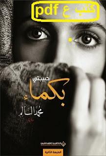 تحميل رواية حبيبتي بكماء pdf محمد السالم