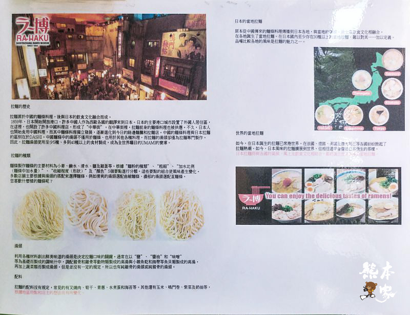 桃鶯路祥儀機器人夢工廠餐廳周邊餐廳|許諺屋拉麵丼飯