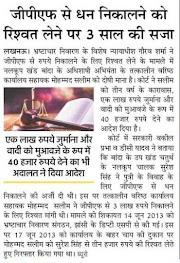 CORRUPTION, COURT : जीपीएफ से धन निकालने को रिश्वत लेने पर 3 साल की सजा, एक लाख जुर्माना और वादी को मुआवजे के रूप में ₹40000 देने का भी अदालत ने दियाआदेश
