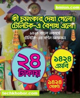 Teletalk-24Tk-1424MB+1424-seconds-voice-Validity-3Days-Pohela-Boishakh-Offer-1424
