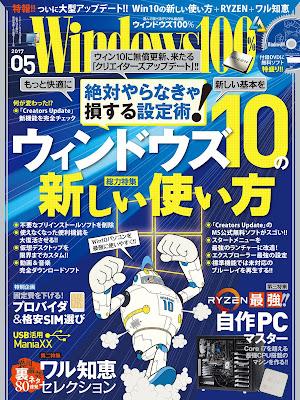 Windows100% 2017-05月号 raw zip dl
