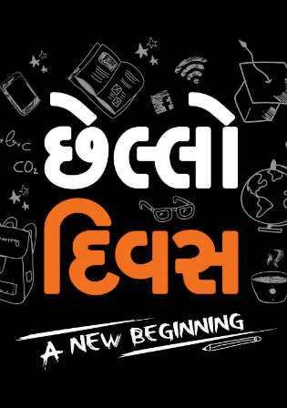 Chello Divas Gujarati Movie Download Chhello Divas 2015