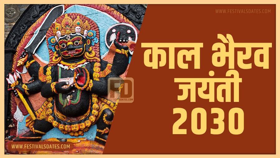 2030 काल भैरव जयंती तारीख व समय भारतीय समय अनुसार