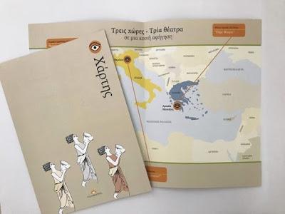 """Εκπαιδευτικό πρόγραμμα με τη μουσειοσκευή """"Πάμε θέατρο;"""" από αρχαιολόγους της Εφορίας Αρχαιοτήτων Μεσσηνίας"""