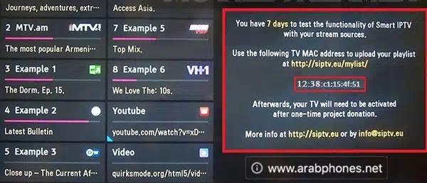 تفعيل اشتراك Smart IPTV على تلفاز Samsung و LG سمارت