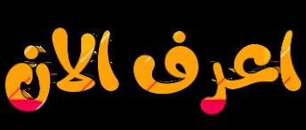 مدونة اعرف الان