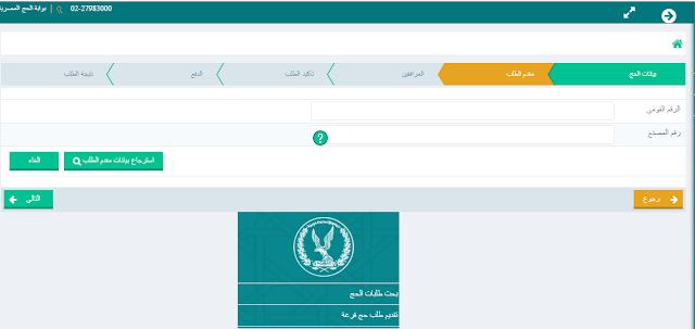 عاجل / فتح باب التقدم لحج القرعه وحج الجمعيات الاهليه 2017 سجل الأن عبر الانترنت