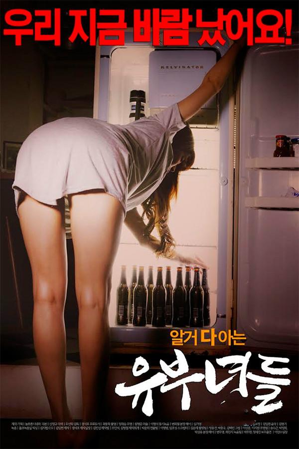 Married Women (2015) 720p HDRip Cepet.in