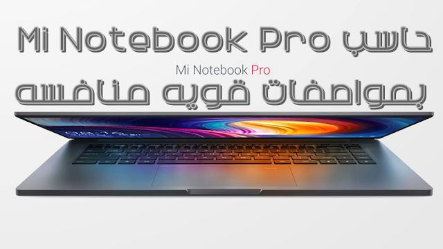 اعلنت شاومي عن حاسب Mi Notebook Pro بمواصفات قويه منافسه