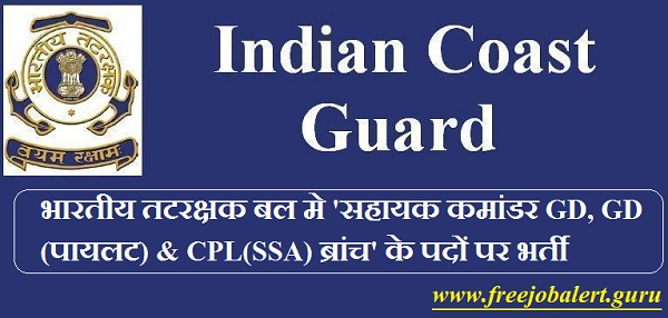 Indian Coast Guard, Ministry of defence, 12th, Assistant Commandant, Force, Force Recruitment, freejobalert, Sarkari Naukri, Latest Jobs, indian coast guard logo
