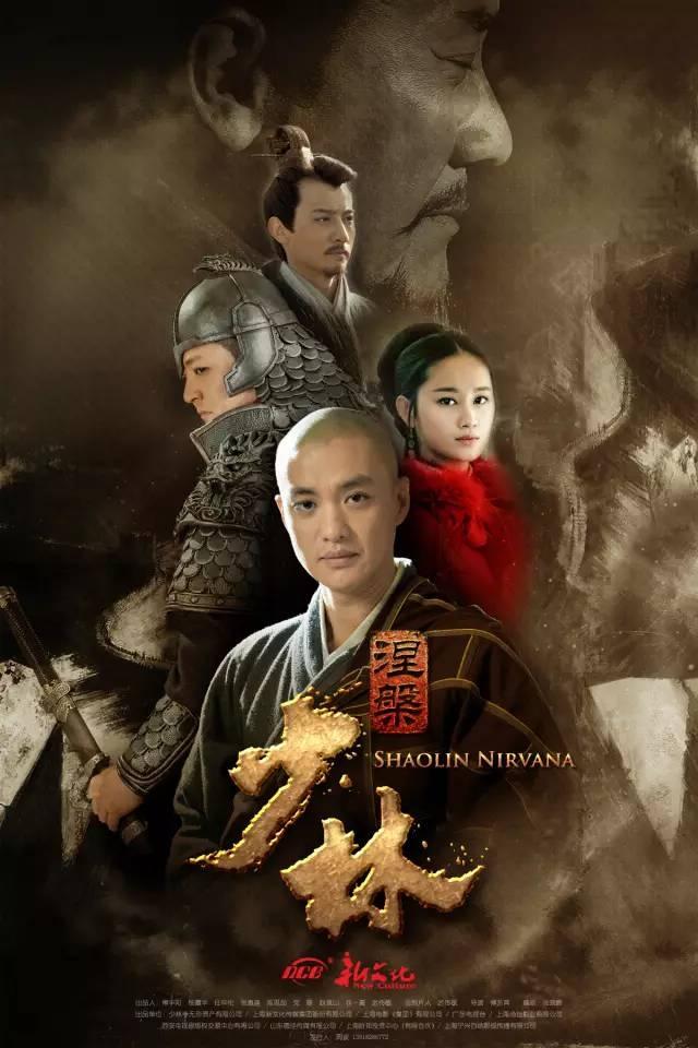 Xem Phim Thiếu Lâm Vấn Đạo 2017