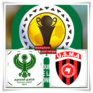 مشاهدة مباراة المصري البورسعيدي وإتحاد الجزائر بث مباشر بتاريخ 16-09-2018 كأس الكونفيدرالية الأفريقية