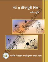 class 8 math book pdf nctb