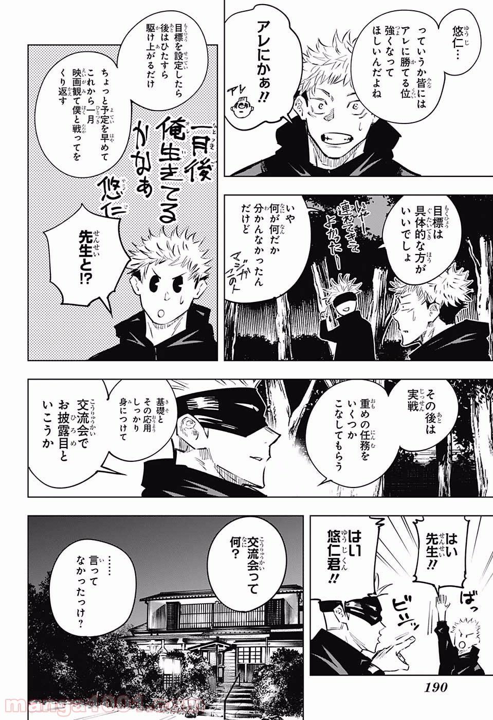 呪術廻戦 – Raw 【第16話】 – Manga Raw