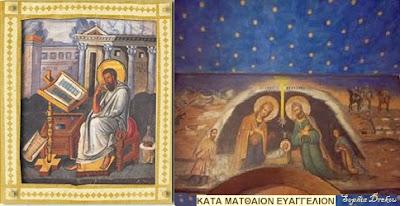 Κυριακή μετά την Χριστού Γέννηση   Η Ευαγγελική περικοπή της Θείας Λειτουργίας.  Κατά Ματθαίον Ευαγγέλιον Κεφ. Β. 13 – 23.