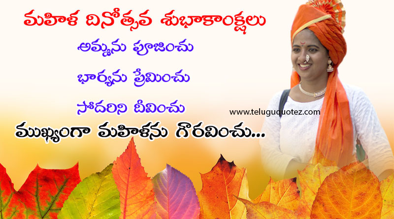 Arabic Words Lovekavithalu Telugu Friendshiphappy Womens Day Quotes