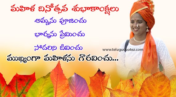 Luxury Womens Day Quotes In Telugu
