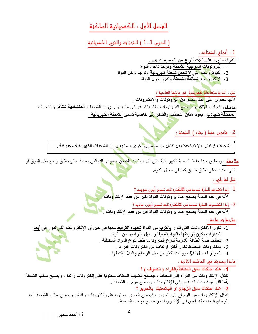 موقع ملفات الكويت التعليمية