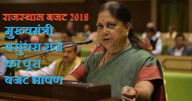 Jaipur, Rajasthan, rajasthan budget 2018, Rajasthan Budget, vasundhara raje budget 2018, Assembly, Vidhan Sabha, Rajasthan Assembly, Rajasthan Vidhansabha, Budget Session, BJP, Congress, Jaipur News, Rajasthan News