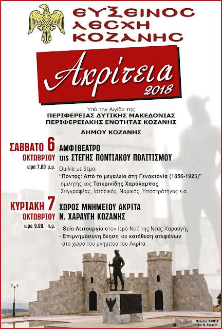 «Ακρίτεια 2018» από την Εύξεινο Λέσχη Κοζάνης