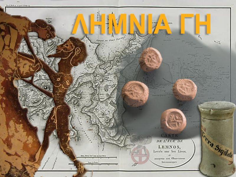 Το πρώτο τυποποιημένο φάρμακο στην ιστορία της ιατρικής. Ανόργανα και ορυκτά φάρμακα στην αρχαιότητα