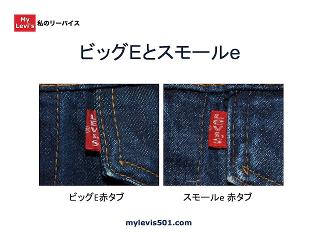 ヴィンテージリーバイス70505に付いているビッグEとスモールeの赤タブの比較画像