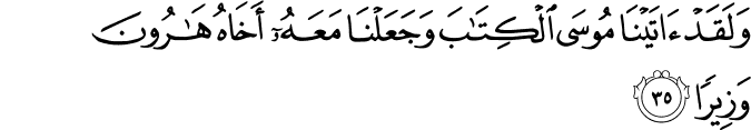 Al Furqan ayat 35
