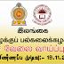 Eastern University of Sri Lanka - VACANCIES..