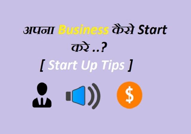 Apna Business Kaise Start Kare in Hindi - Start Up Tips.