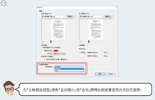 在「比較報告類型」裡有「並排顯示」與「合併」供您選擇。