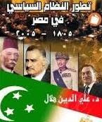 تحميل تطور النظام السياسي في مصر 1805 - 2005 - علي الدين هلال