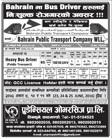 Jobs in Bahrain for Nepali, Salary Rs 45,600.