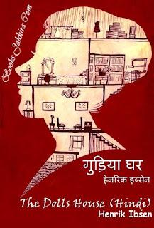 Gudiya Ghar गुड़िया घर The Dolls House in Hindi / A Dolls House in Hindi