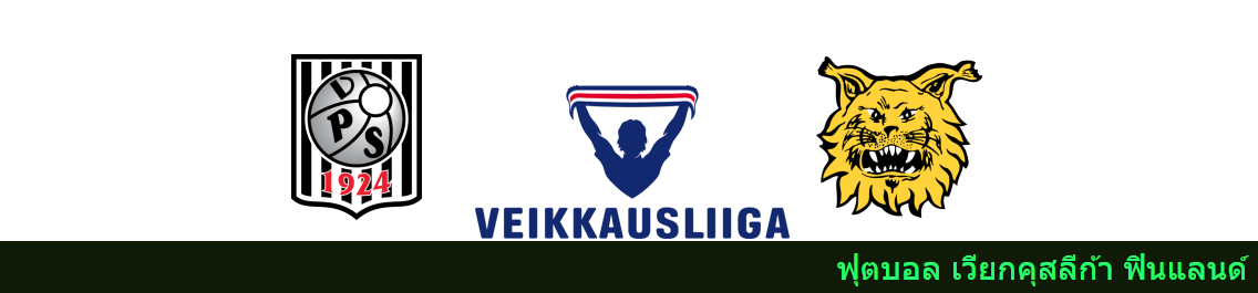 คาสิโน ออนไลน์ วิเคราะห์บอล ฟินแลนด์ ระหว่าง วีพีเอส วาซ่า vs อิลเวส