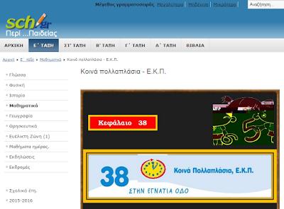 http://users.sch.gr/raul2/autosch/joomla15/index.php/16-9-04/16-9-05/721-koina-pollaplasia-e-k-p