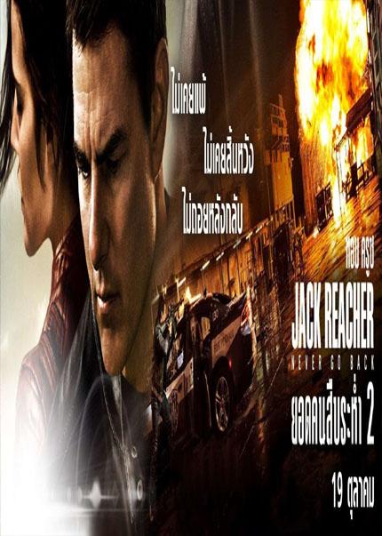 JACK REACHER NEVER GO BACK (2016) ยอดคนสืบระห่ำ 2