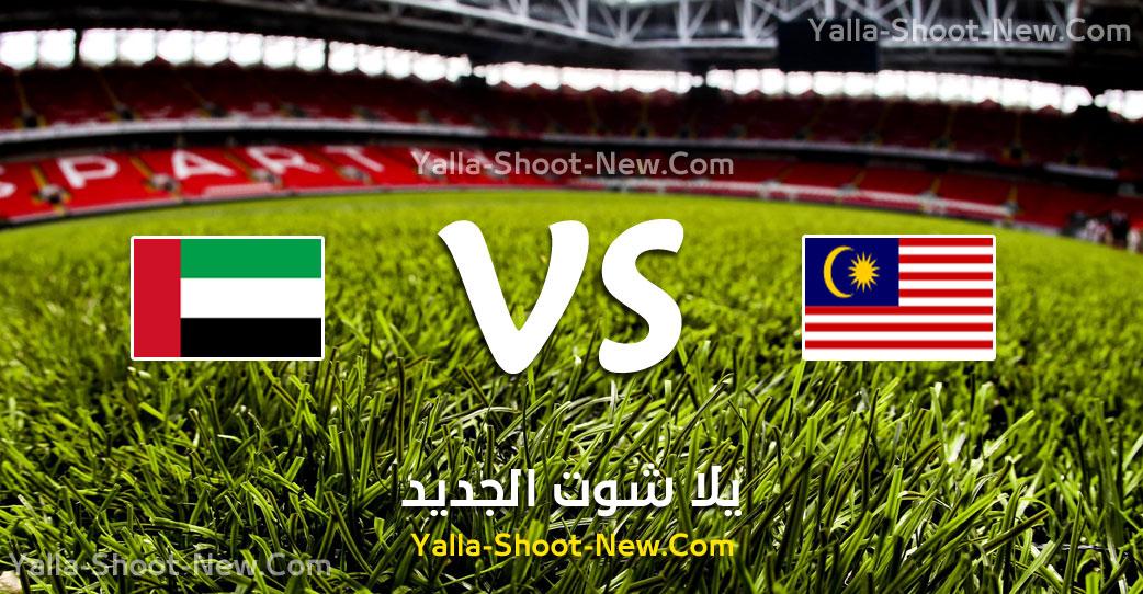 yalla shoot مباراة الامارات وماليزيا