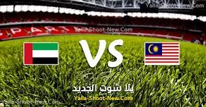 نتيجة مباراة الامارات وماليزيا اليوم الثلاثاء 10-09-2019 في تصفيات آسيا المؤهلة لكأس العالم 2022