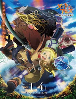 pelicula Made in Abyss: Journeys Dawn (2019)