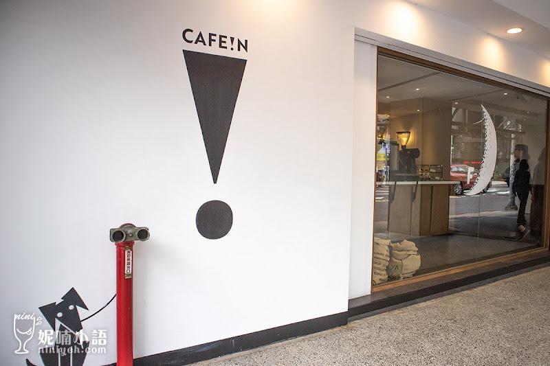 【台北東區】CAFE!N 硬咖啡。台北最新最潮最IN的時尚品味咖啡館