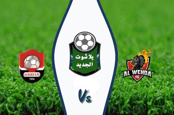 نتيجة مباراة الوحدة والرائد اليوم بتاريخ 01/02/2020 كأس خادم الحرمين الشريفين
