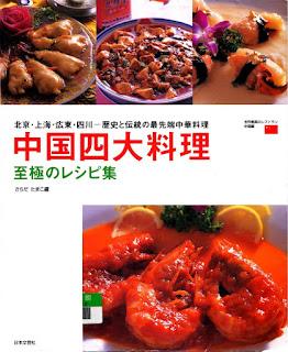 中国四大料理 至極のレシピ集