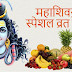 Mahashivratri Special Vrat Rrecipe - महाशिवरात्रि स्पेशल व्रत रेसिपी