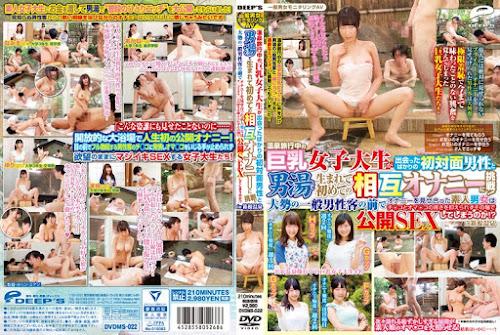 DVDMS-022