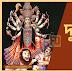 ২০১৮ দূর্গা পূজা তারিখ এবং দিন, ২০১৮ বাংলা ক্যালেন্ডার, ২০১৮ দূর্গা পূজা ক্যালেন্ডার