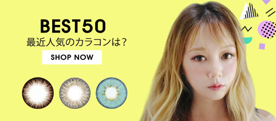 [Queenslens] BEST50 人気カラコン大集合!