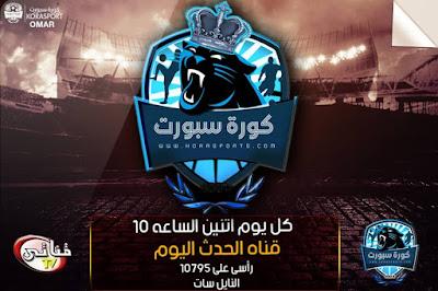 تردد قناة الحدث اليوم علي النايل سات kanaty