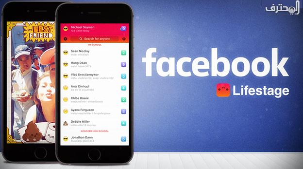 تعرف على Lifestage التطبيق الجديد من فيسبوك الذي يستهدف بالأساس الشباب أقل من 21 سنة !