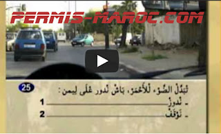 auto ecole maroc code rousseau 2014 permis maroc permis maroc permis de conduire maroc. Black Bedroom Furniture Sets. Home Design Ideas